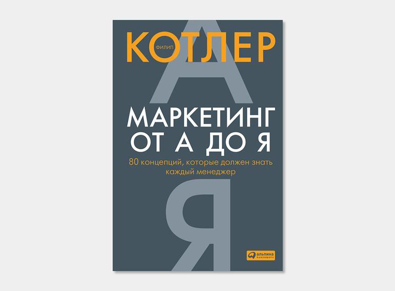 Изучать литературу по маркетингу и менеджменту.