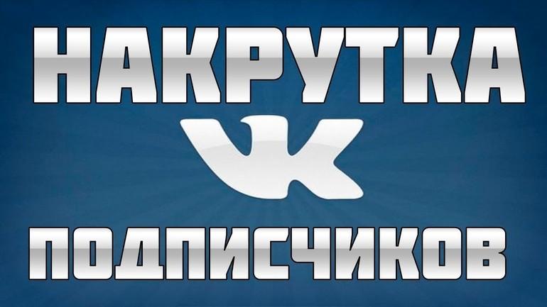 Накрутка подписчиков в ВК бесплатно и быстро