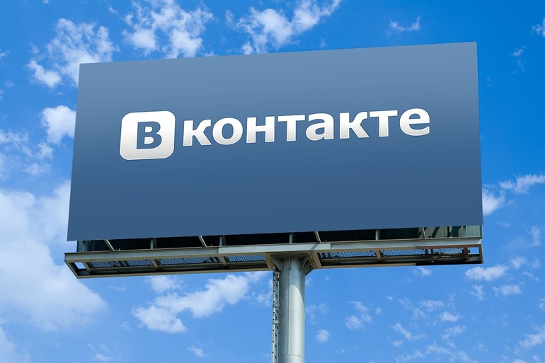Возможность рекламы «Вконтакте».