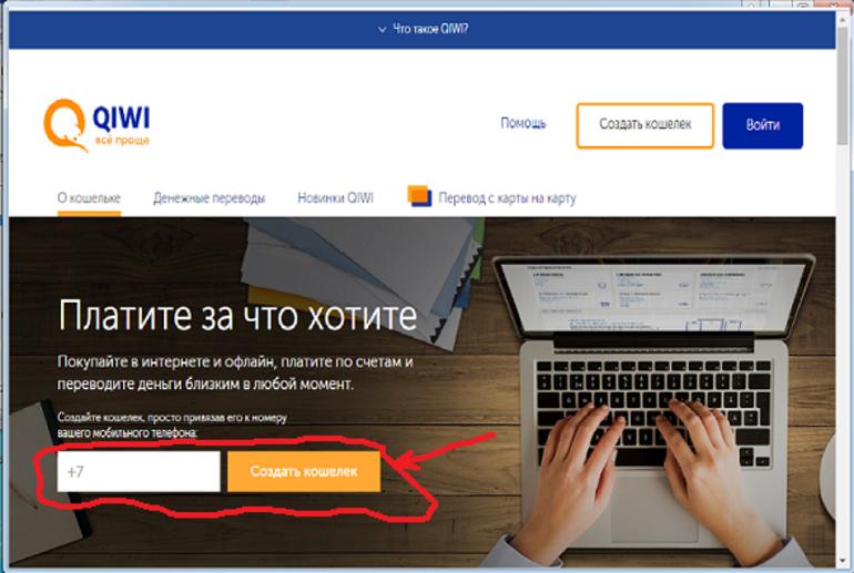 Регистрация в платежной системе