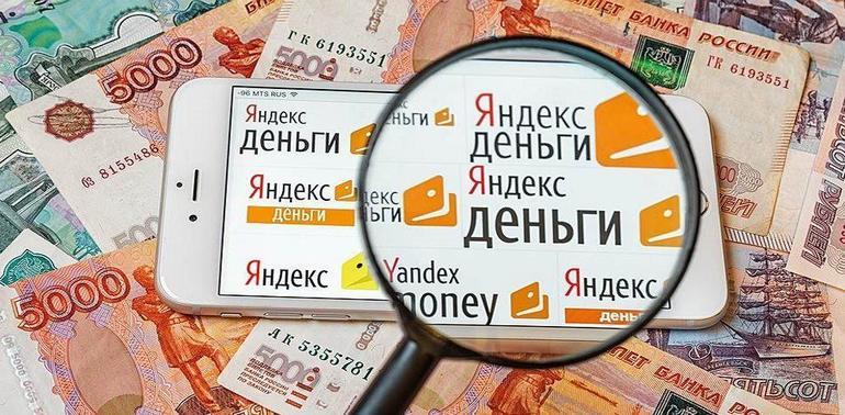 Достоинства системы Яндекс денег
