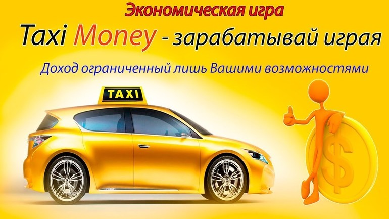 Такси заработок в интернете