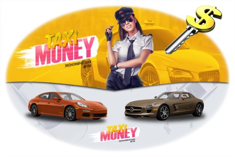 Игра такси с выводом реальных денег
