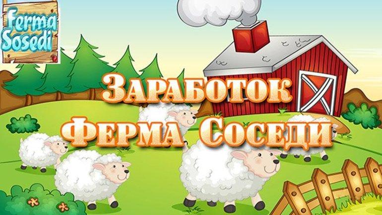 игра онлайн с выводом денег ферма соседи