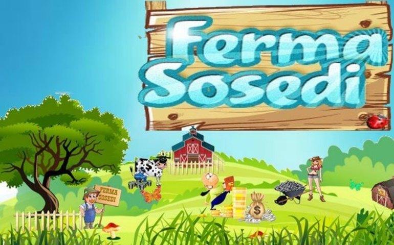 ферма соседи заработок в интернете