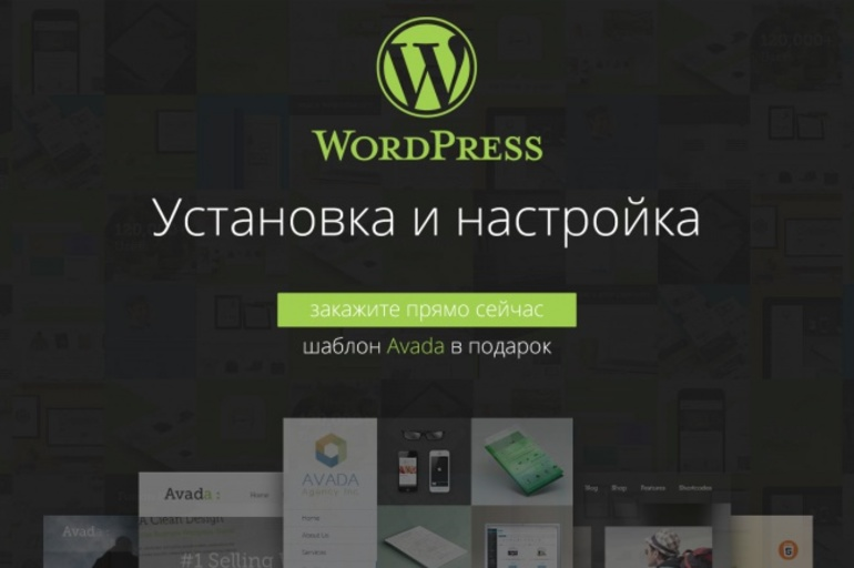 Популярный WordPress