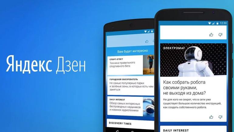 Сайт «Яндекс.Дзен»
