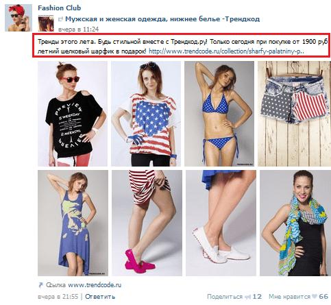 реклама в паблике вконтакте