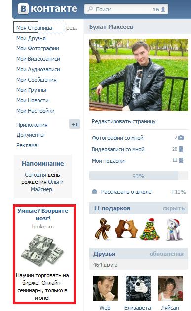 рекламная сеть vkontakte