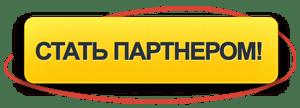 Стать партнером Ad1.ru