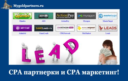 CPA партнерки