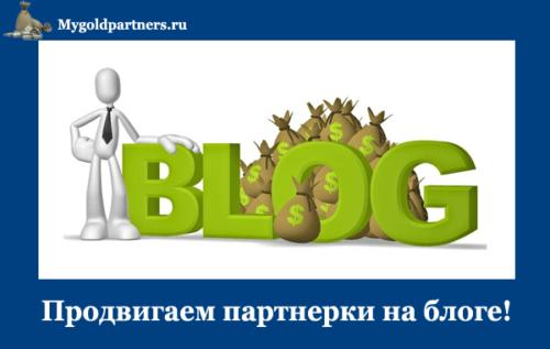 раскрутка партнерок на блоге