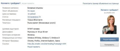 реклама в vkontakte