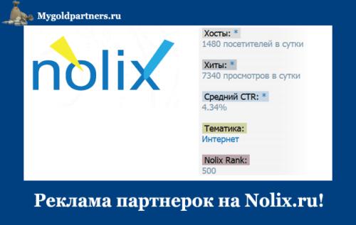 построчная реклама nolix.ru