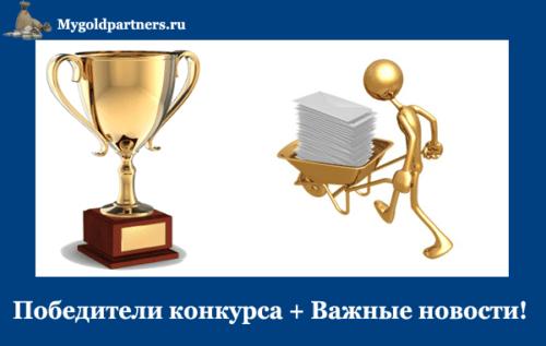 Победители конкурса + новости