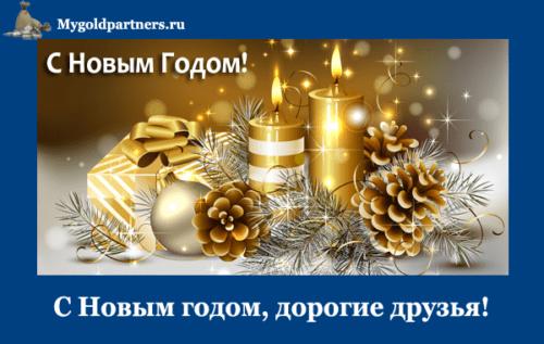 С Новым годом поздравления