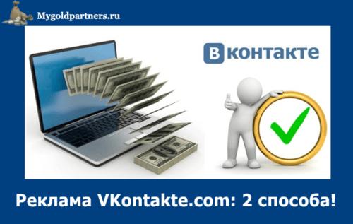 реклама vkontakte