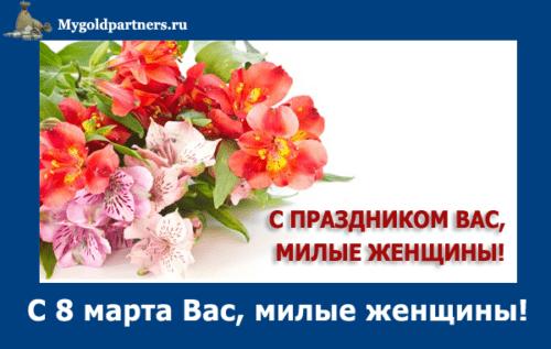 8 марта поздравления
