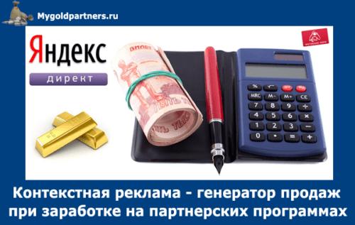 продвижение через Яндекс Директ