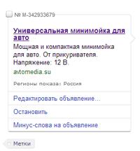 контекстная реклама Яндекс Директ