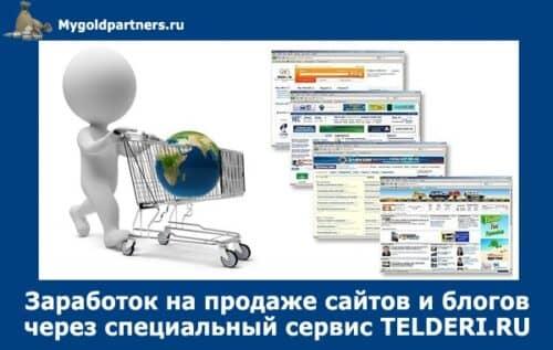 telderi.ru: продажа сайтов