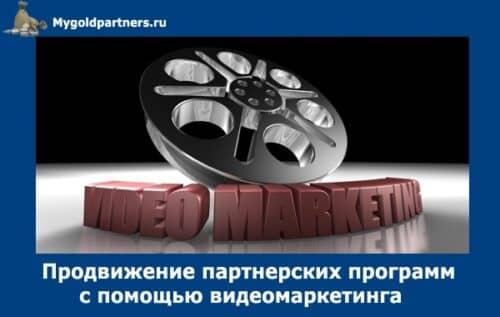 видеомаркетинг_videomarketing