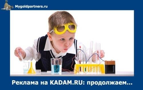 реклама в тизерной сети kadam.ru