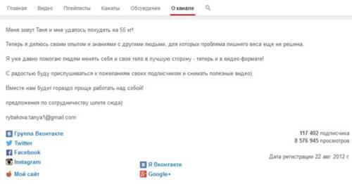 youtube-канал Татьяны Рыбаковой