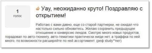 Прибыльная партнерка инфопродуктов Петр I