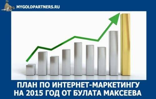 Интернет-маркетинг 2015