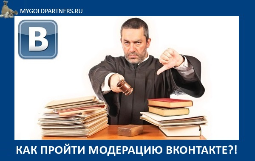 модерация Вконтакте