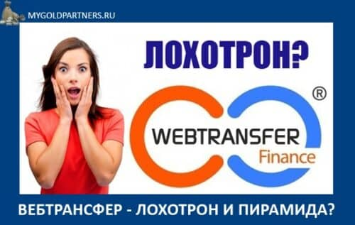 Webtransfer Finance отзывы