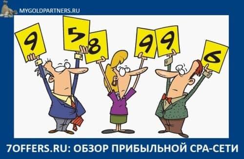 7offers.ru - cpa сеть для заработка