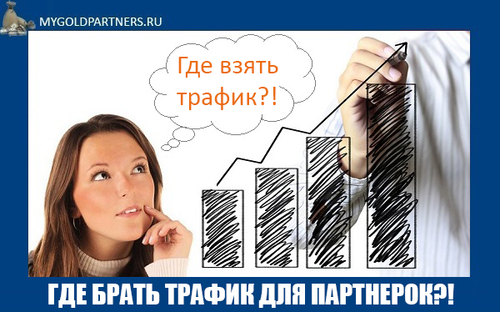 качественный трафик для партнерок