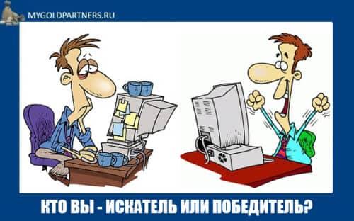 система интернет заработка