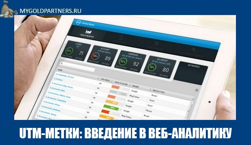 web-analitika