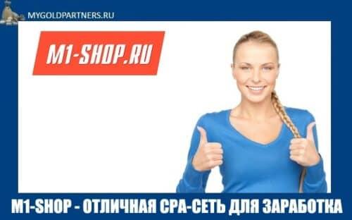 cpa сеть m1-shop