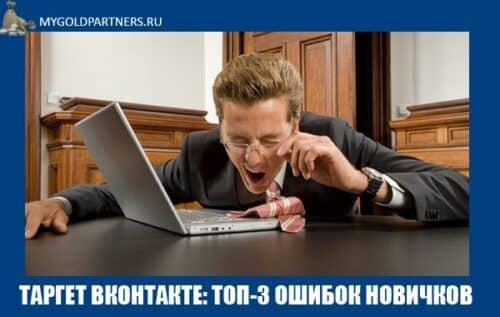 Таргет Вконтакте: Топ-3 ошибок новичков