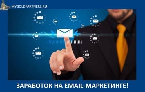 заработки в интернете в рассылках