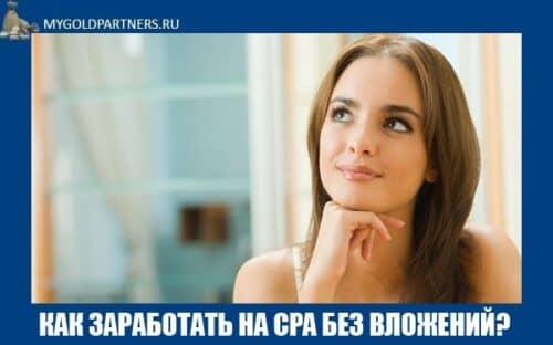 CPA заработок без вложений