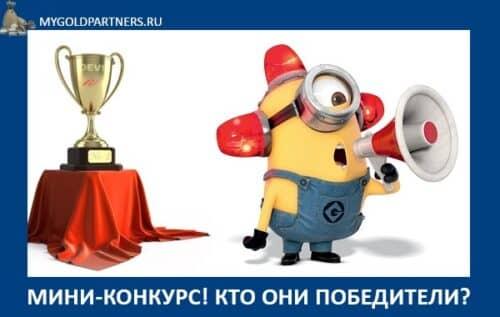 Мини-конкурс