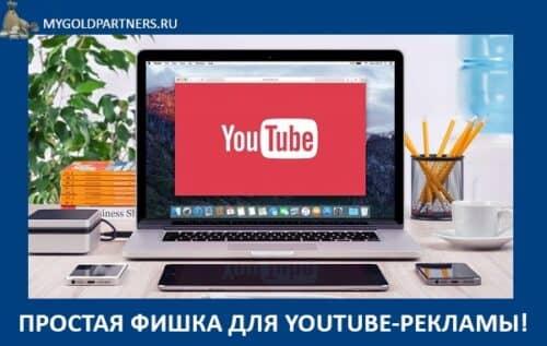Простая фишка для рекламы в Youtube