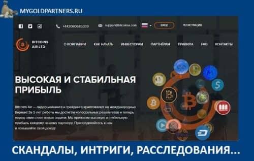Bitcoins Air хайп