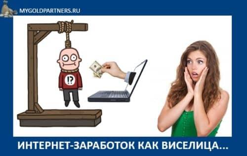 Интернет-заработок