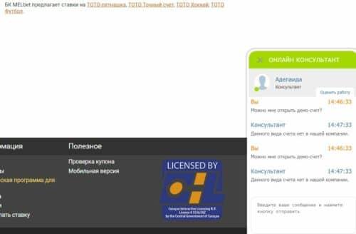 Виртуальный счет в букмекерской конторе мелбет фонбет регистрация личный кабинет фонбет букмекерская контора